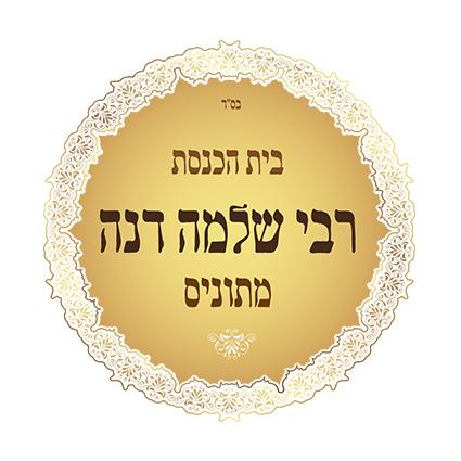 Logo Beth Haknesset – NETANYA