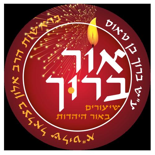 Logo – Or Barou'h
